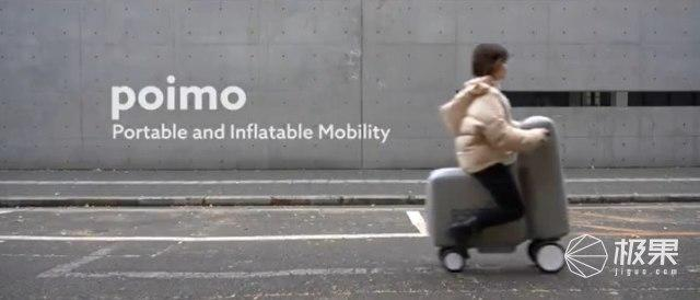 Poimo electric bicycle that can be tucked into a backpack! Lightweight and portable, weighing only 5.5 kg
