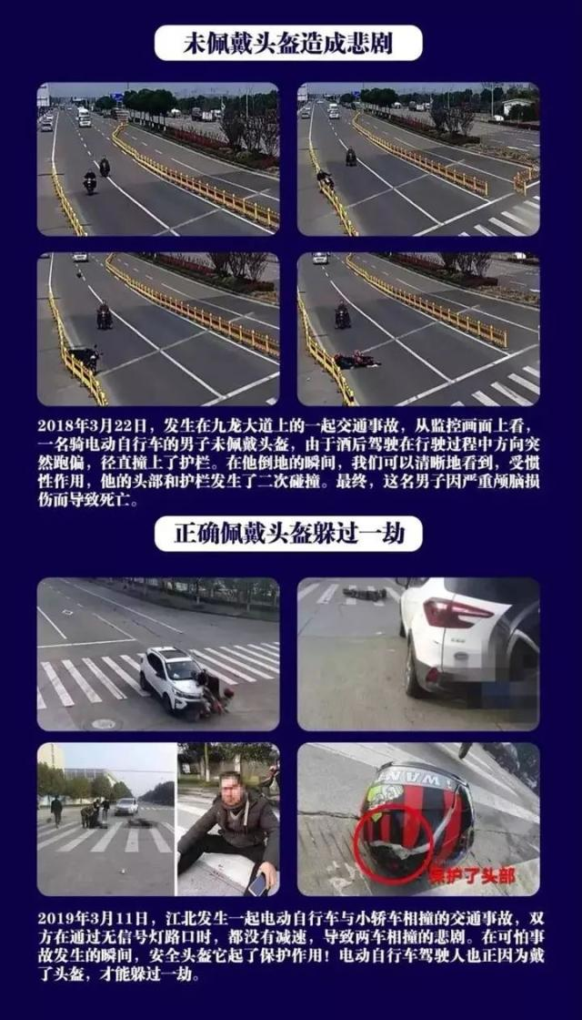 It is illegal to ride an electric bike without a helmet! Zhejiang intends to legislate to regulate non-motor vehicle management